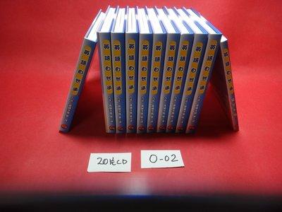 """【愛悅二手書坊 O-02】御瑄""""英語自然通""""原價$21000  共20片CD+1本書 全腦開發大師"""