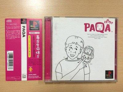 【飛力屋】PS 毒舌派宇宙人 PAQA 純日版 盒書完整 有側標 P26-3