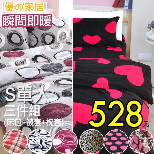 爆暖 單人三件式加厚刷毛搖粒絨床包被毯枕套組【優の家居】台灣製3.5尺單人床包組(兩用被套/枕套/床包)