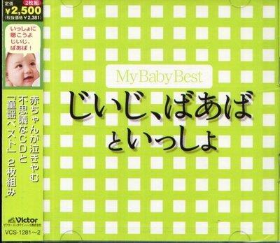八八 - My Baby Best マイ ベビー ベスト~じいじ、ばあばといっしょ - 日版 2 CD