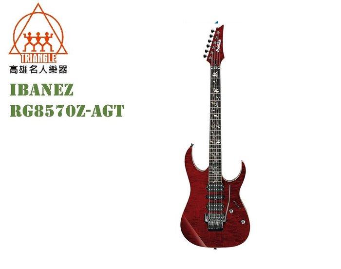 【IBANEZ旗艦店@高雄名人樂器】2019 全新日本製 Ibanez J.Custom RG8570Z-AGT 電吉他