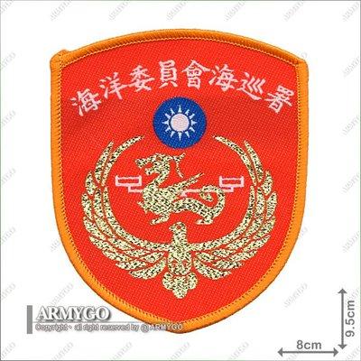 【ARMYGO】海洋委員會 海巡署 部隊章 (新式)