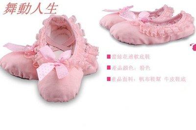 蕾絲花邊 兒童舞蹈鞋 軟底跳舞鞋 夏芭蕾舞鞋 成人練功鞋 瑜伽鞋 貓爪鞋
