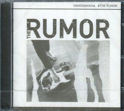 【嘟嘟音樂坊】Manggakwha Vol. 3 - The Rumor  韓國版  (全新未拆封)