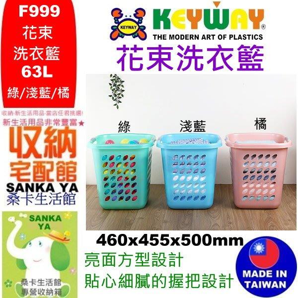 「桑卡」全台滿千免運不含偏遠地區/F999超大花束洗衣籃/整理籃/置物籃/F-999/直購價