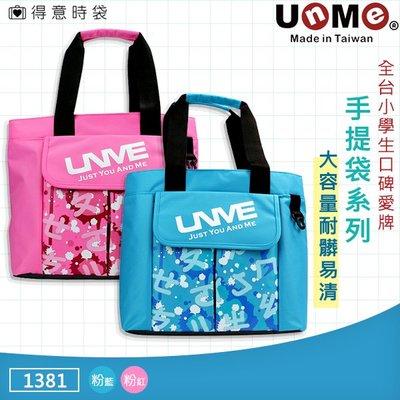 UnME 才藝袋 手提袋 字型印花 大容量 補習袋 防磨設計 1381 得意時袋 任選