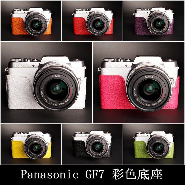 TP真皮 GF7 GF8 Panasonic 真皮相機底座 頭層進口牛皮,愛馬仕風格 相機包 底座皮套 艷麗上市