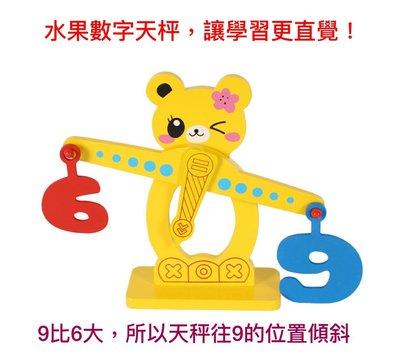 【晴晴百寶盒】水果數字天秤 創意可愛小熊天坪 益智遊戲 親子互動玩具 生日禮物 送禮禮品 CP值高 平價促銷 A150