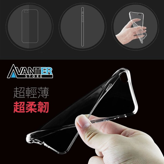 【AVANTER】0.33mm 超薄TPU 清水套 透明殼 軟殼 手機保護套 iphone 6s 6plus 6+