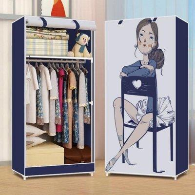 促銷打折 簡易衣柜簡約經濟型組裝大容量單人布衣柜宿舍拆卸家用小號布柜子 免運下殺