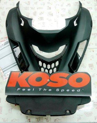 KOSO FORCE 155 引擎導風胸蓋 前胸蓋 開孔前胸蓋 中心蓋