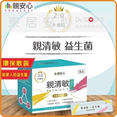 【Dr.GOGO】台灣製造 推薦 親清敏 功能型4大好菌 1入 益生菌 調整體質最有感組合 給家人的健康食品(東居安心)