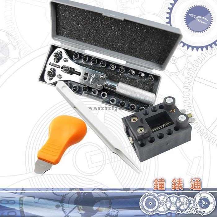 【鐘錶通】灰盒4件工具組_多功能開錶工具組 / 換電池實用工具組合 ├鐘錶工具/手錶工具/修錶工具┤