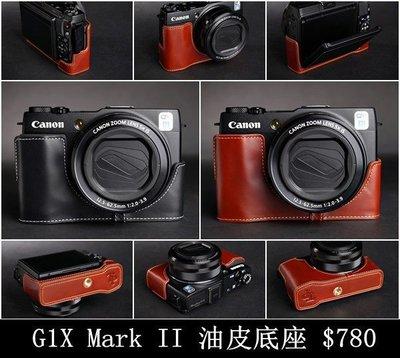 【台灣TP】Canon  G1X Mark II 真皮相機底座  秀系列 相機包 超越原廠 皮套 油皮底座