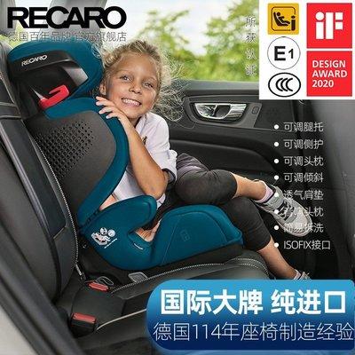 兒童座椅【德國百年品牌】Recaro意大利原裝進口兒童安全汽車座椅Mako 約3-12歲 ISOFIX接口 經典款 石榴紅