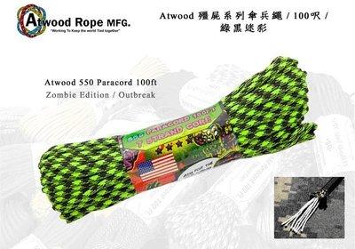 Atwood Rope殭屍系列傘兵繩 / 100呎 / 綠黑迷彩 Z02-OUTBREAK(RG1046H)