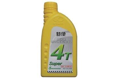 光陽原廠 特使 四行程 專用機油 SUPER 4T 0.8公升 單瓶95元 製造日期 2016年