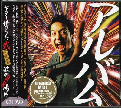 K - 波田陽區 吉川慶 高見優 Audio Highs - ギター侍のうた弐 ~ - 日版 CD+DVD - NEW