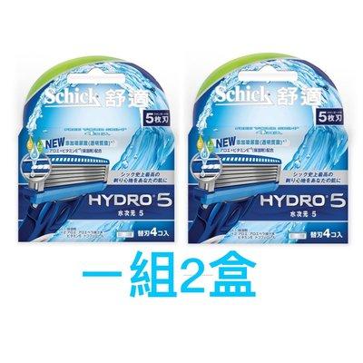 舒適 Hydro水次元5刮鬍刀片 每盒刀片4入(共1組2盒)-