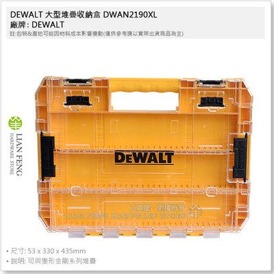 【工具屋】*含稅* DEWALT 大型堆疊收納盒 DWAN2190XL 得偉 零件盒 配件收納盒 工具箱 空盒 大工具箱