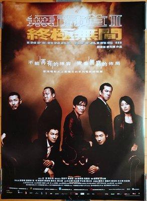 無間道III 終極無間 - 劉德華、梁朝偉、黎明 - 香港原版電影海報 (2003年)