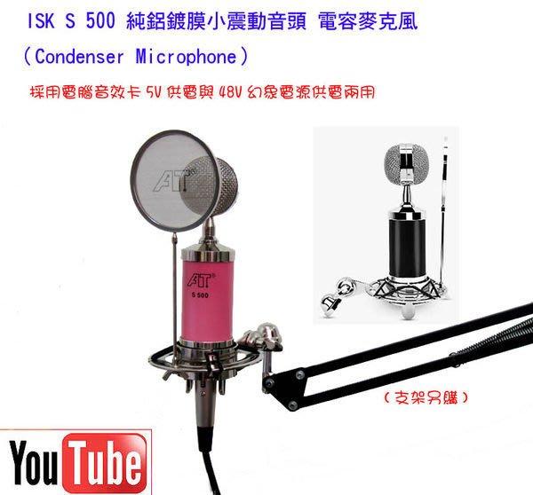 ISK s-500純鋁鍍膜容麥克風s500+NB35懸臂支架直插音效卡免48v電源rc語音送166種音效軟體