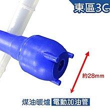【東區3C】煤油暖爐 電動 加油管(加油器、吸油管、抽水管、加油槍、煤油吸油管)、魚缸換水也適用