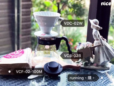 Running。購。HARIO 手沖組VDC-02W 白色陶瓷濾杯 VCS-02B 好握咖啡壺 Hario 02濾紙
