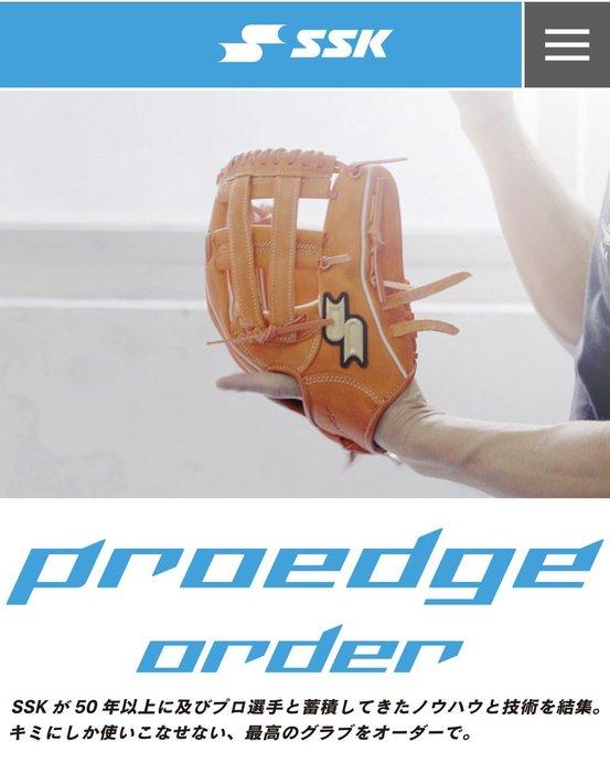 貳拾肆棒球-日本訂做 SSK客製硬式手套