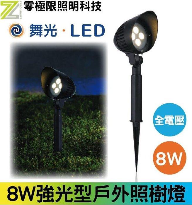 ✦附發票✦舞光 LED戶外照樹燈 插地燈 8W強光型 防水投射燈 全電壓 投射燈 庭院燈 草皮燈 草坪燈