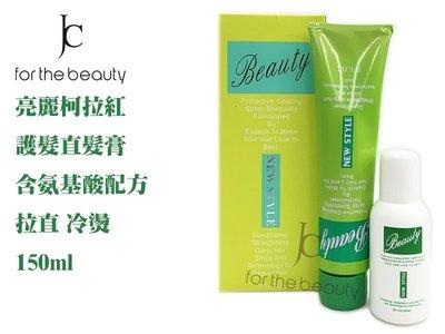 『JC shop』Beauty 亮麗柯拉紅護髮直髮膏 5FL 離子膏 拉直 冷燙