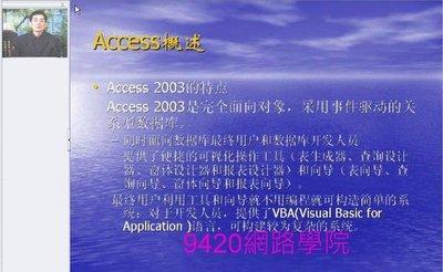 【9420-1213】資料庫及其應用(主要講授 Access 2003)  教學影片-( 32 講 ),  299 元!