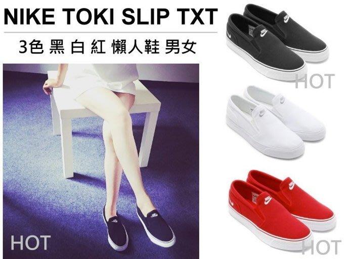 NIKE TOKI SLIP TXT 黑 白 紅 懶人鞋 素面 帆布 休閒 經典 電繡 百搭 輕便 情侶鞋 男鞋 女鞋