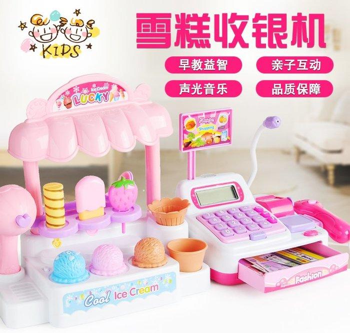 玩具收銀機 老闆開店模擬超市購物車伴家酒 女孩收銀台玩具(B款)_☆優購好SoGood☆