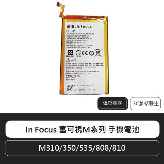 ☆偉斯科技☆富可視 InFocus M310/350/535/808/810 電池 手機內建電池 鋰電池