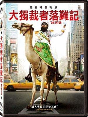 [DVD] - 大獨裁者落難記 The Dictator ( 得利正版 )