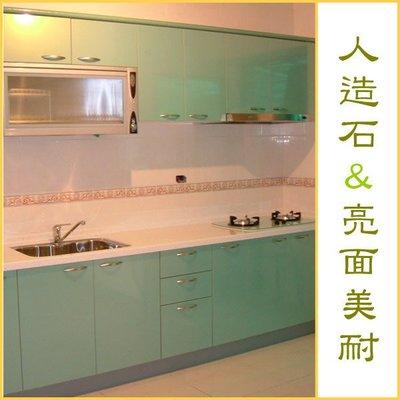人造石 台面 流理台 廚具 系統廚櫃 美耐門板 亮面的 綠色 青蘋果綠 工廠直營 到府丈量 價格透明 電話報價 安心
