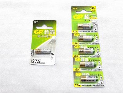 頂好電池-台中 遙控電池第一品牌 GP 12V 23A 23AE 遙控器電池 吊卡裝