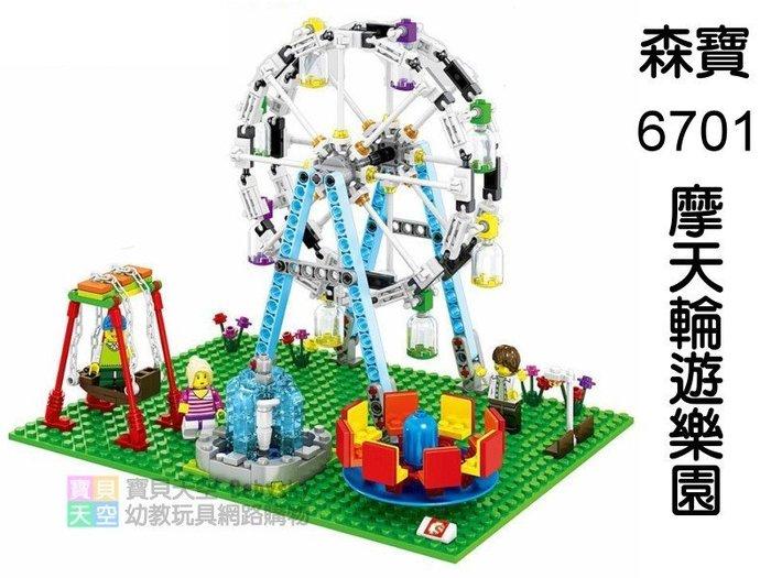 ◎寶貝天空◎【森寶 6701 摩天輪遊樂園】小顆粒,SD6701,城市城鎮街景玩具,可與LEGO樂高積木組合玩