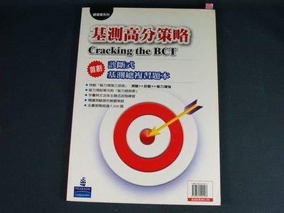 【懶得出門二手書】《基測高分策略 診斷式基測總複習題本》培生│九成新