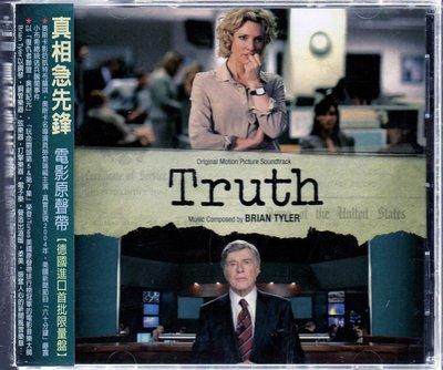 *2手CD- TRUTH 真相急先鋒 // 電影原聲帶【德國進口首批限量盤】 ~ 歐版 ~環球唱片、2016年發行