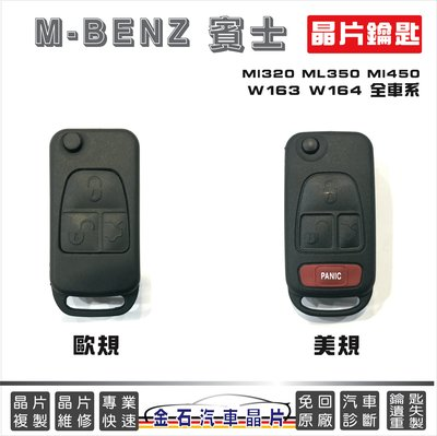 M-BENZ 賓士 ML320 ML3...
