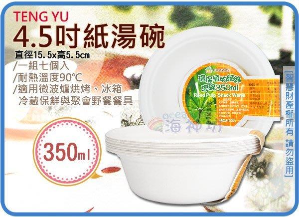 =海神坊=TENG YU 4.5吋紙湯碗 環保植物纖維飯碗 中紙碗 環保碗 烤肉用品 7pcs 350ml 60入免運