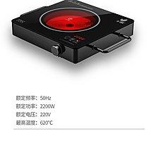 光波電陶爐煮食爐電磁爐