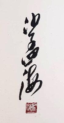 鳳崗文創---{書法167}—沙孟海—遙望雲山---畫心尺寸約: 34.5 x 136.5cm