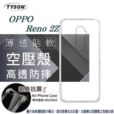 【愛瘋潮】歐珀 OPPO Reno 2Z 高透空壓殼 防摔殼 氣墊殼 軟殼 手機殼