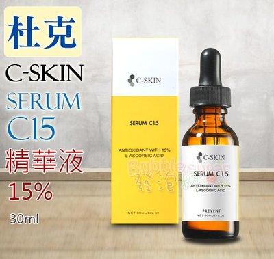 ☆發泡糖C-Skin 杜克  C15精華液 15%  (左旋C15%精華液) 30ml 公司貨 台南市