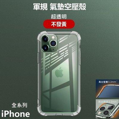 四代 水晶盾 四角防摔 空壓殼 保護殼 手機殼 iphone 12 i12 iPhone12ProMax i12手機殼