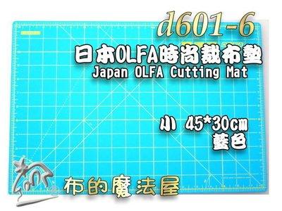 【布的魔法屋】d601-6藍色日本Ol...