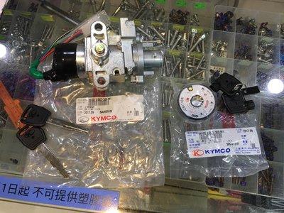 蘆洲茂盛*KYMCO MANY110/100 魅力 鎖頭蓋 鎖頭總成 匙磁蓋 鎖頭 鑰匙蓋 鎖 鑰匙 磁匙 匙磁